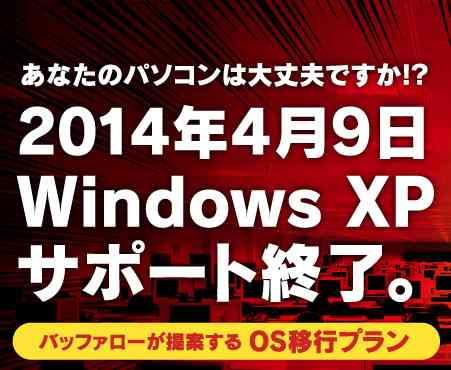 「WindowsXPを使い続ける本」←批判殺到ww