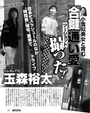 よゐこ濱口優&アッキーナこと南明奈 18歳差熱愛!TDLデート10回以上