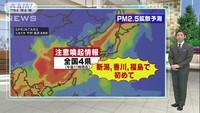 各県で「注意喚起情報」 PM2.5の数値が上昇(テレビ朝日系(ANN)) - Yahoo!ニュース