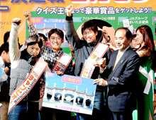 【大雪】埼玉県知事、クイズ大会に出場 不謹慎過ぎると批判
