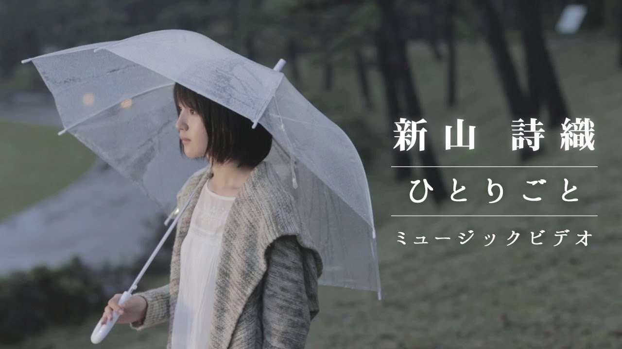 新山詩織「ひとりごと」MV - YouTube