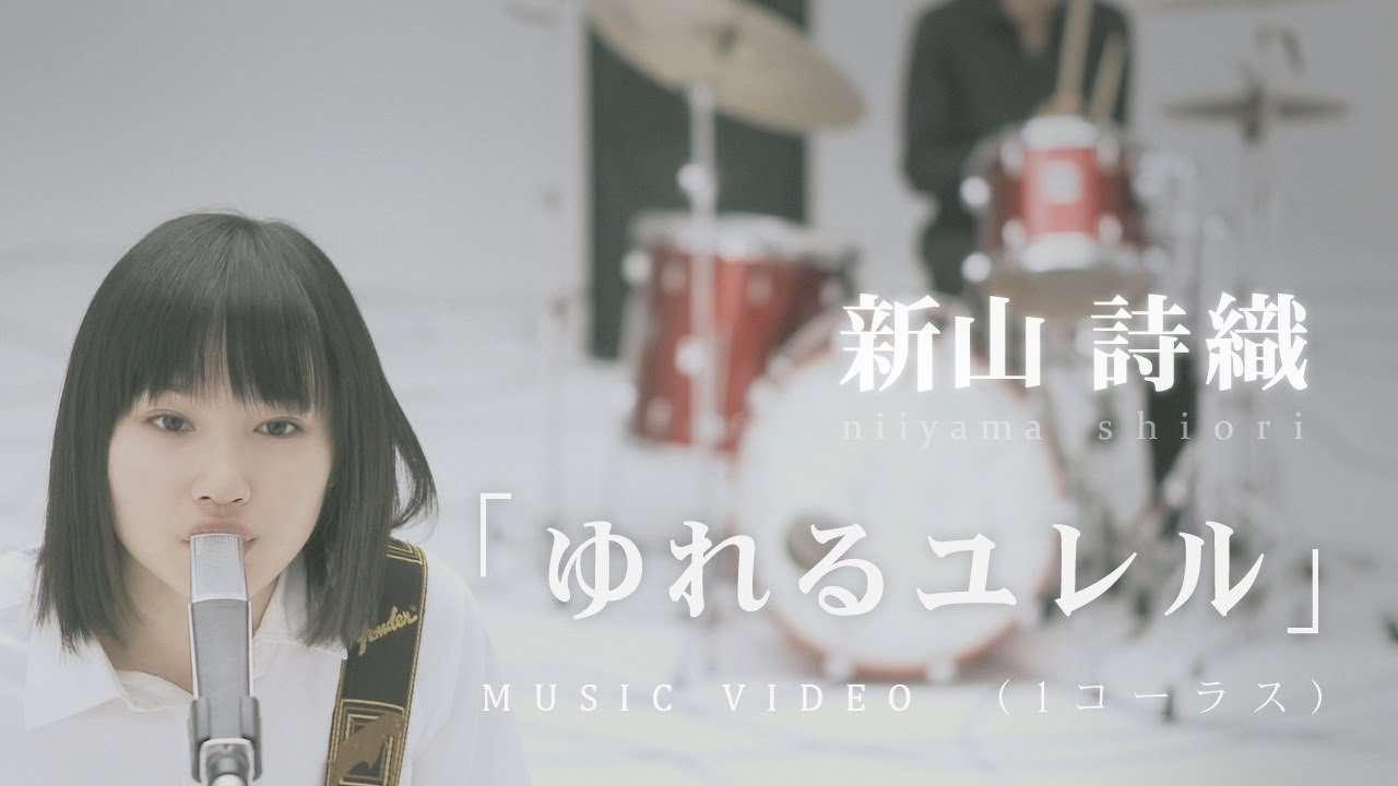 新山詩織「ゆれるユレル」MV(1コーラス) - YouTube