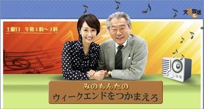 みのもんたラジオ終了へ CM再開できず 27年の歴史に幕