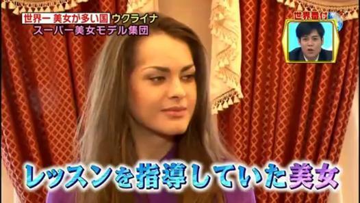 【世界番付】 世界一美女の多い国ランキング1位 ウクライナ「Україна - Dailymotion動画
