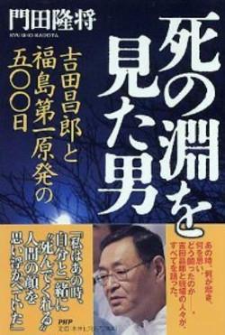 【大雪】山梨県が緊急事態なのに高級料亭で天ぷらを食べる安倍総理に物議