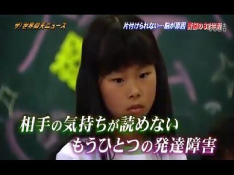 「発達障害(ADHD・アスペルガー症候群)」ザ!世界仰天ニュース - YouTube
