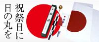 日本の匠の技 - メイドインジャパン傑作選 : 産経ネットショップ