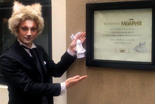 ネコの気持ちを体験できる「レストラン モンプチ」東京・麻布に期間限定オープン