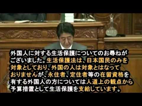 【在日涙拭けよ!衝撃国会】 安倍総理が在日生活保護について答えた - YouTube