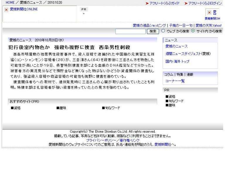 マスコミが葬る 心臓えぐり出し事件|産経新聞(皇統尊崇・外交・教育・安全保障に関して)を応援する会
