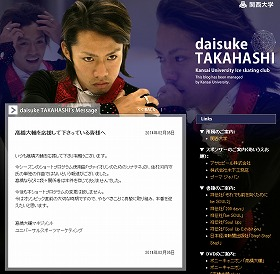 フィギュア高橋大輔「SPの曲変更しない」 佐村河内氏の別人作曲問題受け、公式サイトで明かす : J-CASTニュース