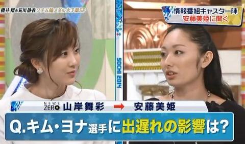 安藤美姫 解説デビューも浅田真央に友達目線?