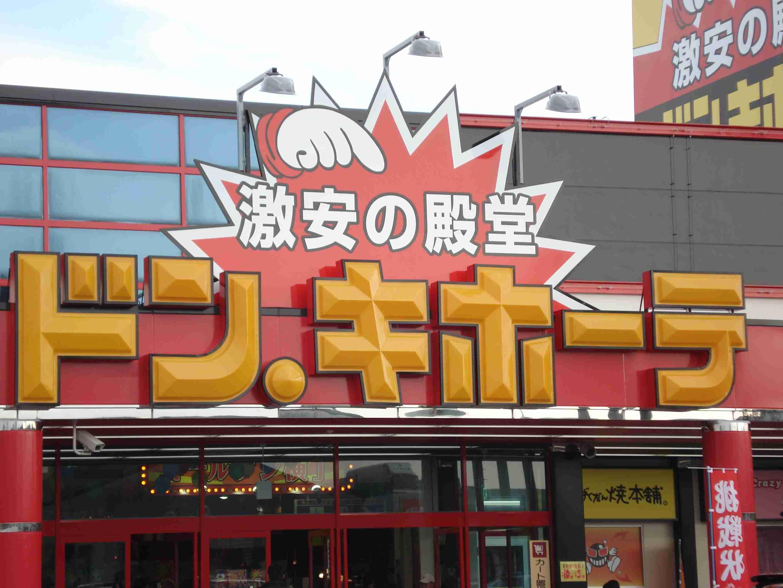 マジか!ドン・キホーテの電子マネー「マジカ」爆誕