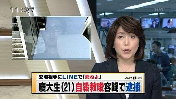 交際女性に「死んでくれ」とメール 慶応大生 逮捕