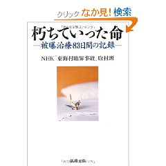 朽ちていった命―被曝治療83日間の記録 :Amazon.co.jp