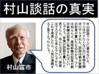 「女性の尊厳奪った」「恥ずかしい限り」村山元首相が韓国国会で講演