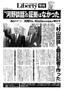 村山談話は、朝日記者が作った!驚くべき真実! - 日本を弱体化させる勢力は許さない!