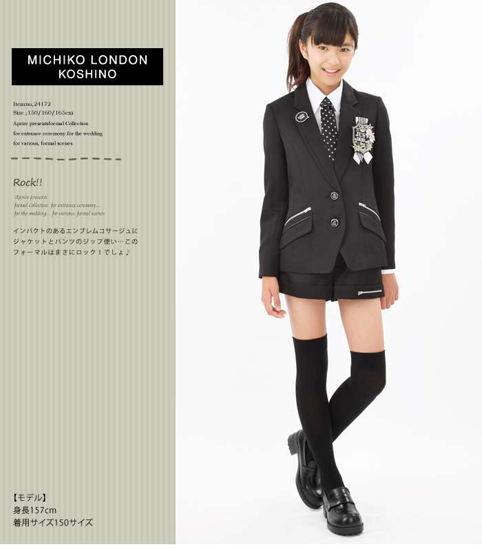 今時の女子小学生の卒業式服が可愛い