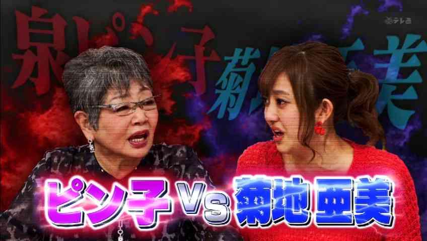 """菊地亜美、""""嫌われキャラ""""にうんざり?「腹立つとかもうやめて」"""
