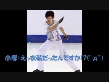 【二番煎じ】小塚崇彦衣装探しの旅【やっつけ】 ‐ ニコニコ動画:GINZA