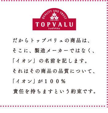 【画像】イオンのトップバリュ食品がマジでヤバ過ぎるwwwwwww テロ過ぎると日本中で話題にwwwwwww : あじあにゅーす2ちゃんねる-2chニュースまとめ-