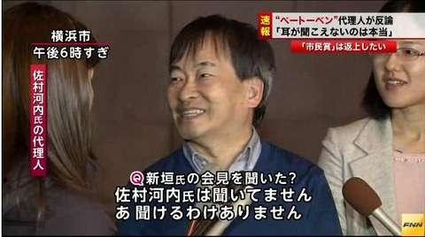 佐村河内守氏の代理人を務めていた折本和司、若松みずき両弁護士が代理人を辞任