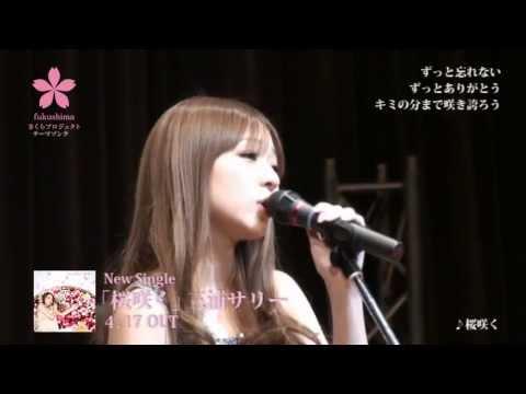 桜咲く / 三浦サリー - YouTube