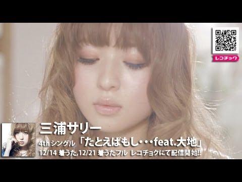 【PV】  たとえばもし・・・feat. 大地 / 三浦サリー - YouTube