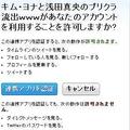 「キム・ヨナと浅田真央のプリクラが流出www」というスパムTwitterが流出 クリックして認証すると自動ツイート - ライブドアニュース
