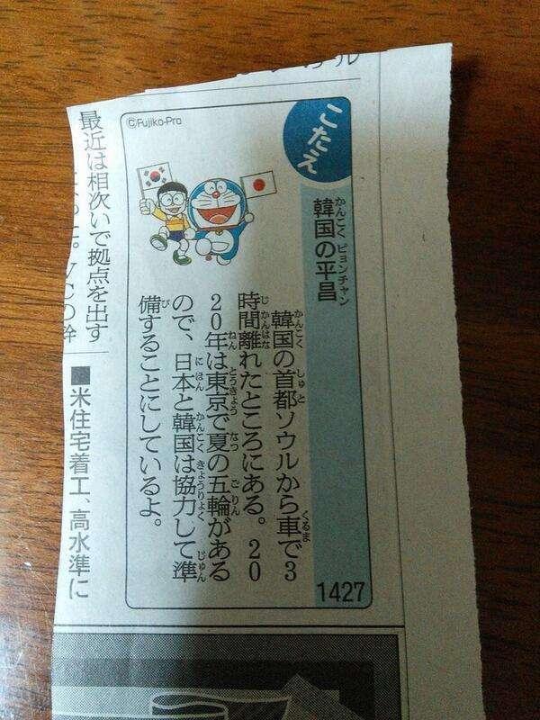 朝日新聞がドラえもんを使って韓国推し「東京オリンピックは韓国と協力して準備するよ」→炎上