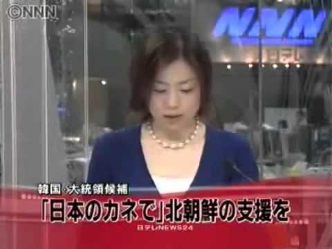 爆弾発言!韓国大統領「北朝鮮の復興は日本に金を出させる」 ミラー - YouTube