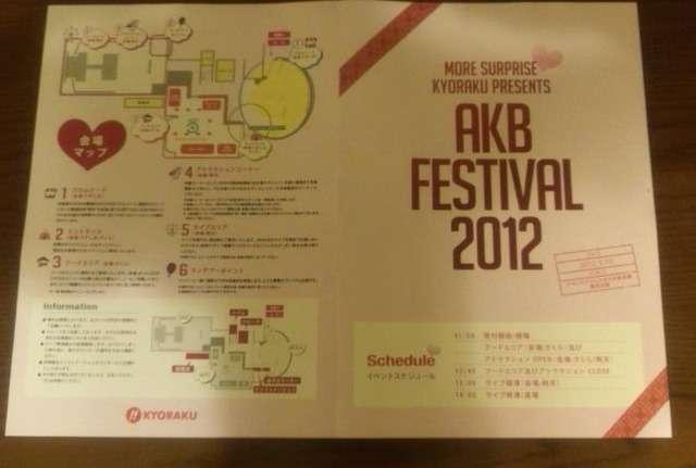 AKB48がパチンコ京楽の非公開イベントで接待営業。韓国語が堪能な女性のツイートから発覚 : Gラボ [AKB48]
