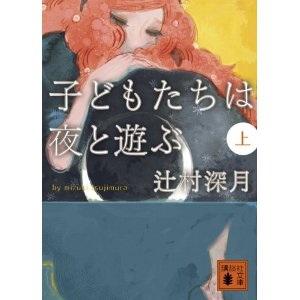女性主人公の小説で良かった本ありますか?