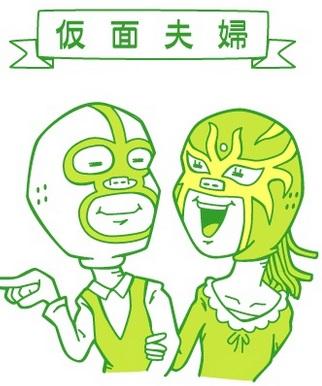 仮面夫婦の方、いますか?