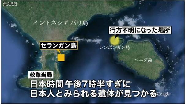 【速報】バリ島・ダイバー行方不明事件、遺体の身元を確認