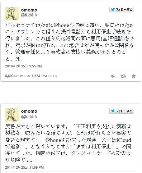 【衝撃】ソフトバンクから100万円近くの請求書が届く