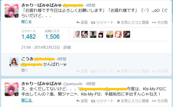 """「Kis-My-Ft2に手出すな!」…きゃりーぱみゅぱみゅ、暴言ツイートに""""反撃"""""""