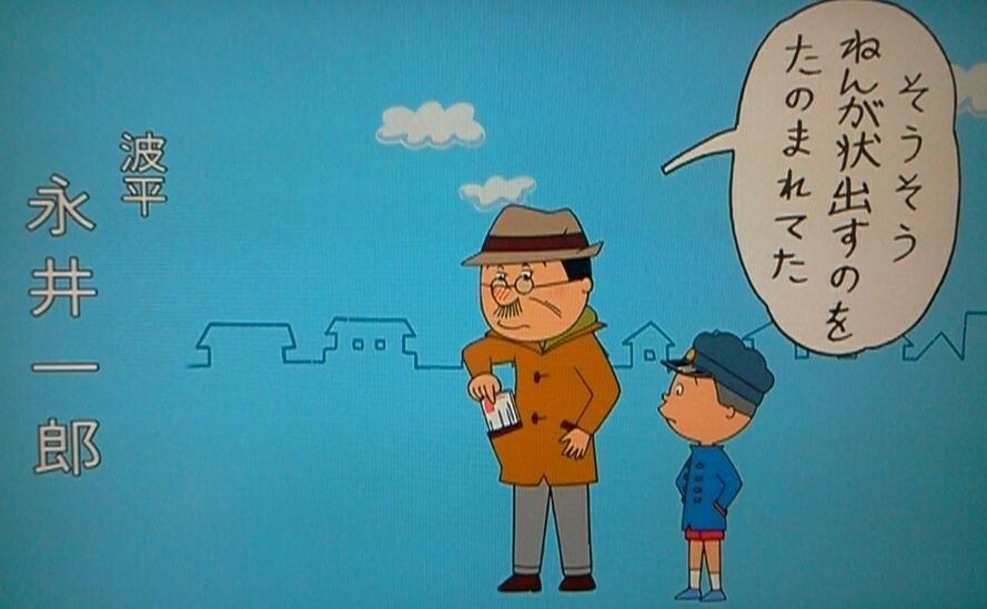 『サザエさん』新波平さんについて語ろう