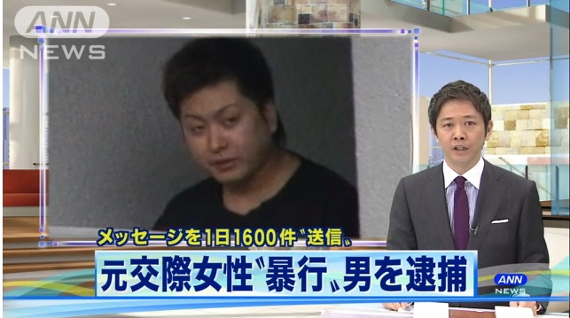 "LINE""一日1600件"" 元交際女性""暴行""で男を逮捕"