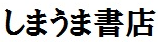 【熔ける 大王製紙前会長 井川意高の懺悔録】 井川 意高