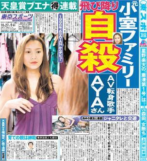 セクシー女優の神咲詩織さん「AV女優だって普通の人間で普通の女の子なんだってわかってもらいたい」 →プチ炎上