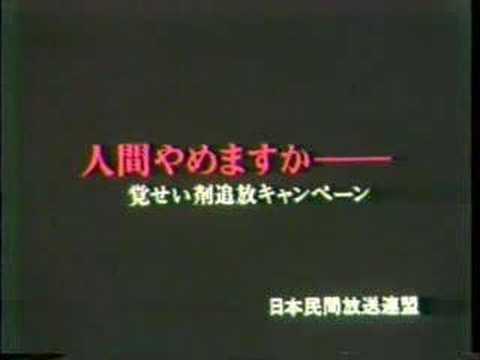 日本民間放送連盟 人間やめますか - YouTube