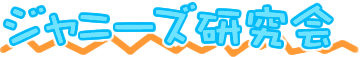 女性陣から悲鳴! KAT-TUN中丸雄一の理想の告白がキモすぎる!! | ジャニーズブログ