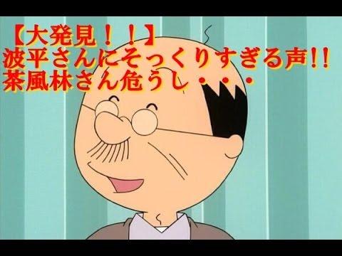 波平(永井一郎)さん激似の音声ファイル!! 茶風林より活動弁士;坂本頼光さんがイイ!! - YouTube
