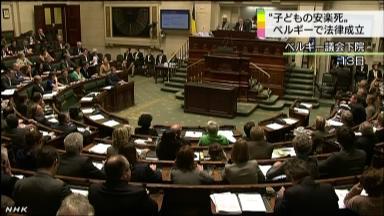 ベルギーで子どもの安楽死認める法律 NHKニュース