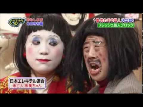 日本エレキテル連合 コント「ダメよ~ダメダメ」 おもしろ怖い動画w - YouTube