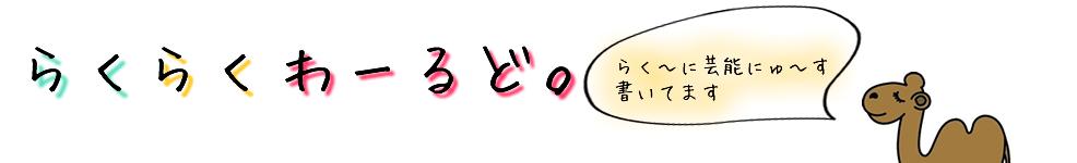 中澤裕子のデビュー前はOL?旦那新井勝男の画像は?上沼恵美子と旅番組で共演NG? | らくらくわーるど