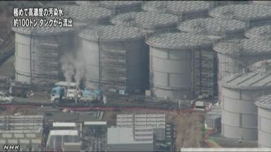 【福島原発】極めて高濃度な汚染水100トン漏れる… 1リットル当たり2億3000万ベクレル