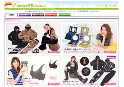 名義貸しでボロ儲け、落ち目芸能人の吹きだまり? 『Ameba有名人ショップ』のインパクト - ライブドアニュース