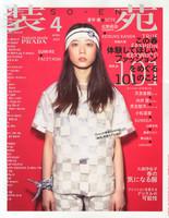 Chara&浅野忠信の長女、ファッション誌の専属モデルデビュー 圧巻オーラが話題に (モデルプレス) - Yahoo!ニュース